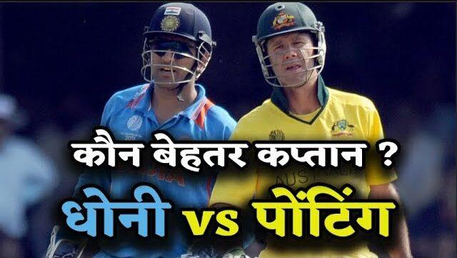 महेंद्र सिंह धोनी और रिकी पोंटिंग में से कौन रहा सबसे बेहतर कप्तान? शाहिद अफरीदी ने दिया जवाब 9
