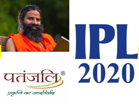 कभी आईपीएल को अश्लील और जुए का केंद्र मानते थे बाबा रामदेव, आज उसी में पैसा लगाने को तैयार 3