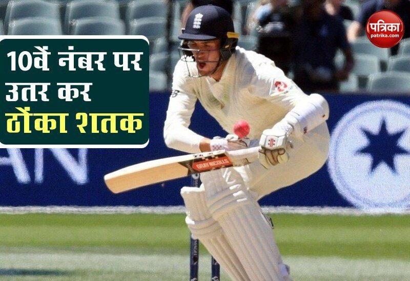 इंग्लैंड के इस बल्लेबाज ने नंबर 10 पर उतरकर जड़ दिया शतक, छक्के-चौकों की लगाई झड़ी 13