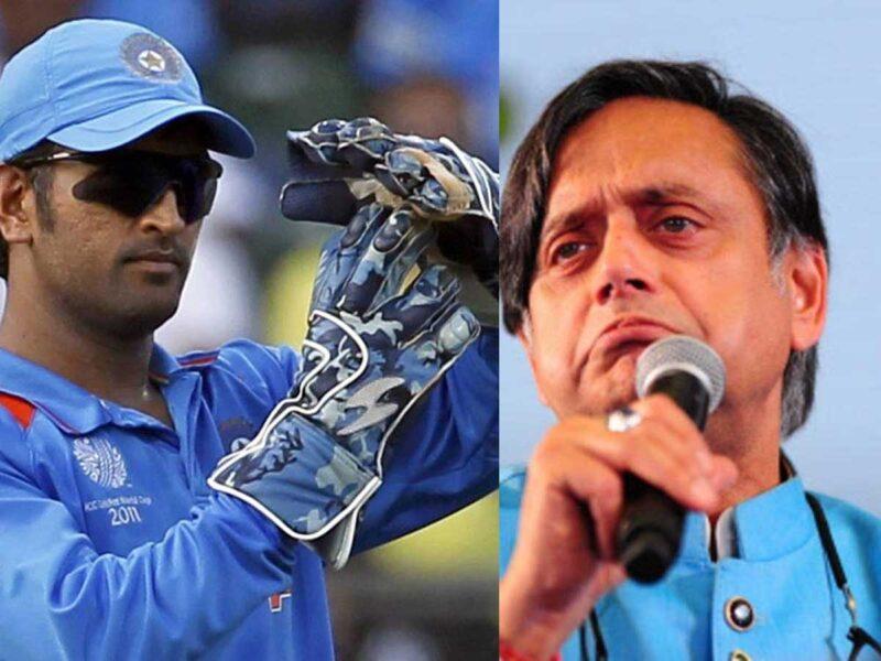 कांग्रेसी नेता शशि थरूर इस वजह से महेंद्र सिंह धोनी और सचिन तेंदुलकर से हैं नाराज 4