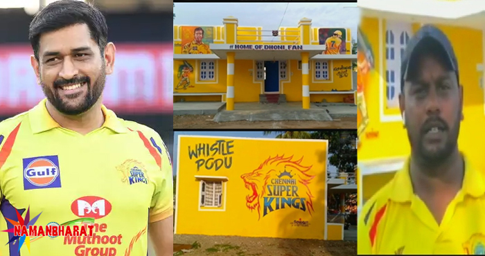 चेन्नई सुपर किंग्स
