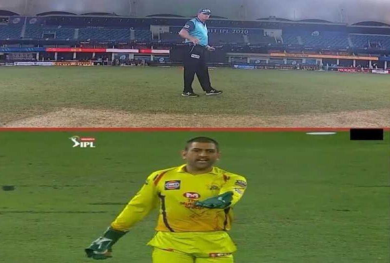 आईपीएल 2020- महेन्द्र सिंह धोनी ने गुस्सा जाहिर कर बदलवाया फैसला, सोशल मीडिया पर चेन्नई सुपर किंग्स के बैन की मांग 12