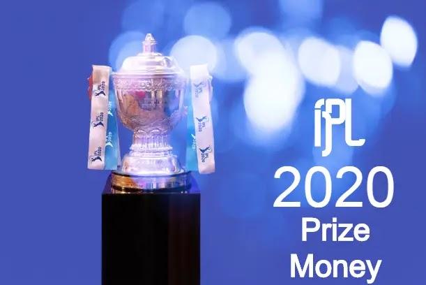 IPL 2020: इस सीजन हुई है प्राइज मनी में कटौती, लेकिन जाने किस टीम को मिलेगा कितना पैसा 2