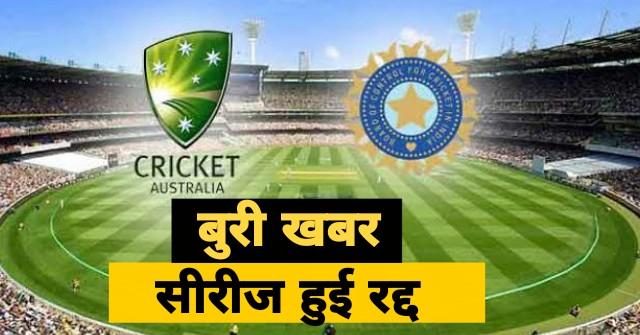 AUS vs IND : फैंस के लिए बुरी खबर, कोरोना की वजह से भारत-ऑस्ट्रेलिया सीरीज हुई रद्द 10