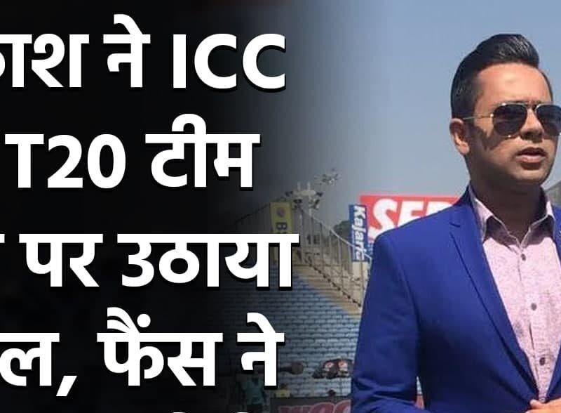 आईसीसी की 'टी-20 टीम ऑफ़ द डिकेड' में एमएस धोनी को शामिल करने पर आकाश चोपड़ा ने उठाए सवाल 15
