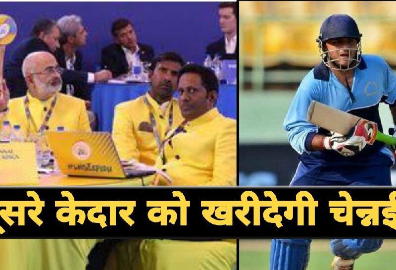एक केदार को निकाल, दूसरे केदार को खरीद सकती चेन्नई सुपर किंग्स, 83 की औसत से बना रहा रन 13