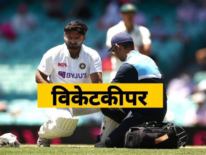 भारतीय टीम के चोटिल खिलाड़ियों की प्लेइंग इलेवन, विश्व के किसी भी टीम को हराने का रखती है दम 1