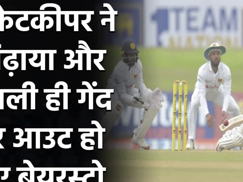 इंग्लैंड के बल्लेबाज़ बैयरस्टो से डिकवेला ने की स्लेजिंग, कही ये घटिया बात 1