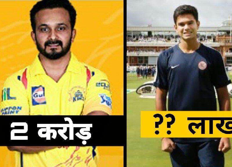 IPL 2021 : केदार सहित 11 खिलाड़ियों का बेस प्राइस 2 करोड़, अर्जुन तेंदुलकर का मात्र इतना 12