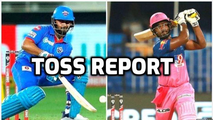 DCvsRR : राजस्थान रॉयल्स ने जीता टॉस, इस प्रकार है दोनों टीमों की प्लेइंग इलेवन 1