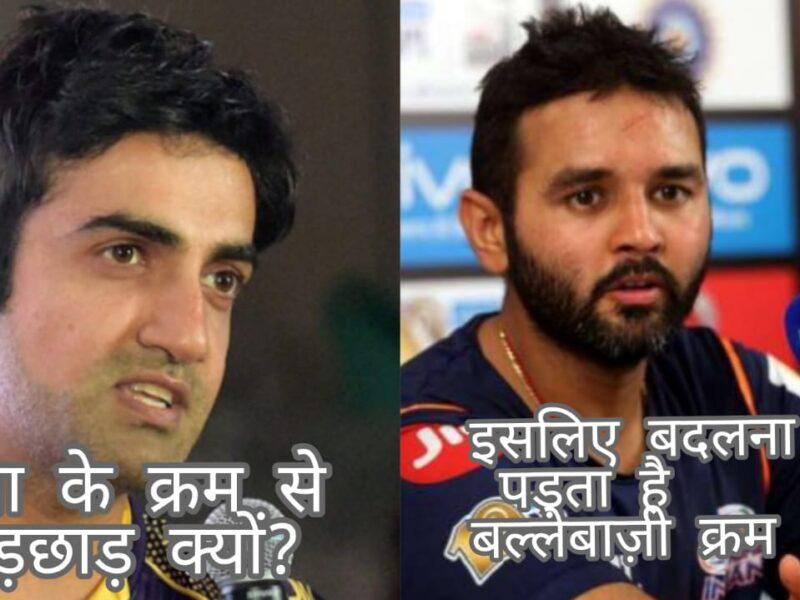 सुरेश रैना के बल्लेबाज़ी क्रम को लेकर कमेंट्री के दौरान बहस में उलझे गौतम गंभीर और पार्थिव पटेल 14