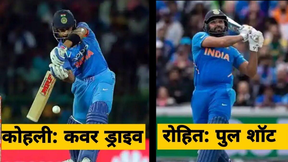 Favourite Shot : इन 5 भारतीय खिलाड़ियों के स्पेशल शॉट्स के दीवाने हैं क्रिकेट फ़ैंस, पूरी दुनिया ने किया पसंद 1