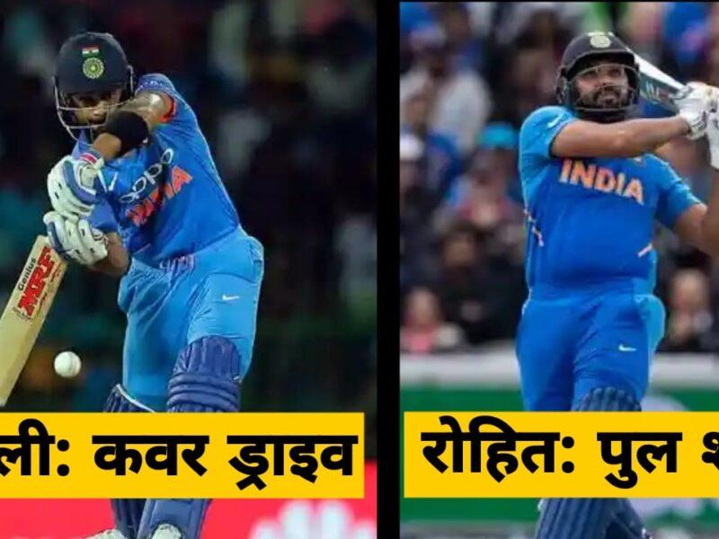 Favourite Shot : इन 5 भारतीय खिलाड़ियों के स्पेशल शॉट्स के दीवाने हैं क्रिकेट फ़ैंस, पूरी दुनिया ने किया पसंद 5