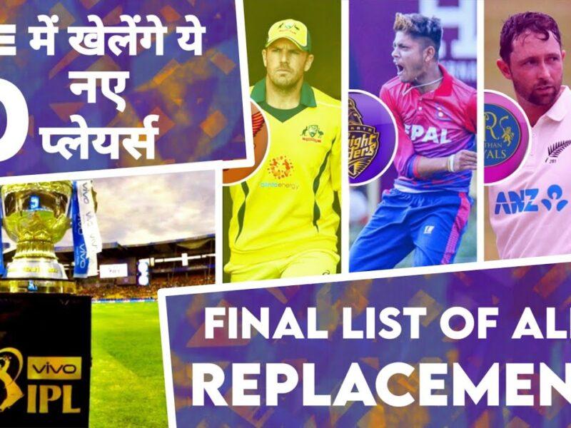 IPL 2021 के पार्ट-2 में हुई रिप्लेसमेंट की सारी हदें पार, अंतिम लिस्ट जारी, अब तक इन खिलाड़ियों को किया गया बाहर, अब नहीं होगा कोई फेरबदल 3